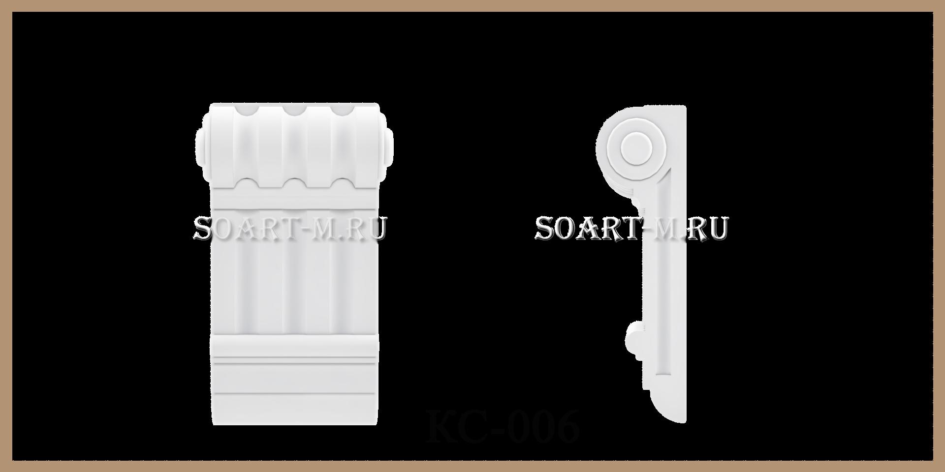 консоль фасадная